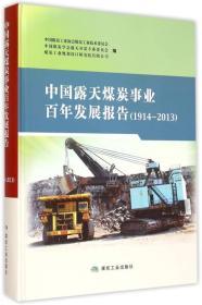 9787502048686-yd-中国露天煤炭事业百年发展报告(1914-2013)