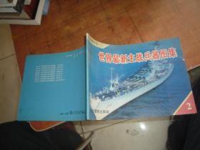 世界最新主战兵器图集 2(军舰分册)