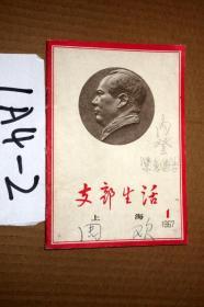 上海支部生活 1967.1