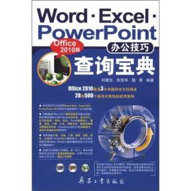 Word Excel Power Point办公技巧查询宝典