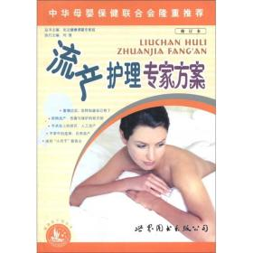 健康新干线丛书:流产护理专家方案(修订本)