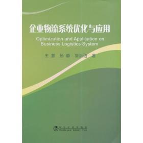 企业物流系统优化与应用