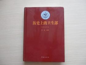 历史上的卫生部(1949-2013)  精装!  827