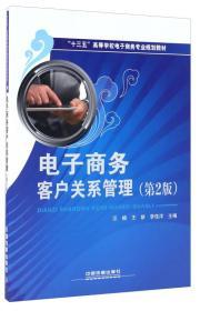 电子商务客户关系管理(第2版)