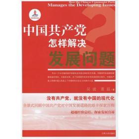 中国共产党怎样解决发展问题