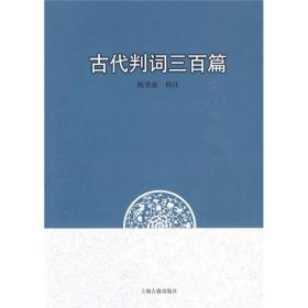 古代判词三百篇(16开)