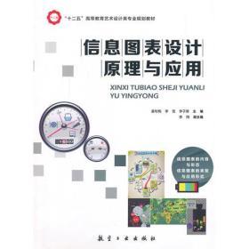 信息图表设计原理与应用