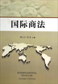 国际商法 阙占文 陈凌 江西人民出版社 9787210063377