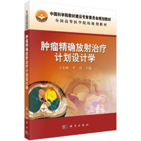 肿瘤精确放射治疗计划设计学/中国科学院教材建设专家委员会规划教材