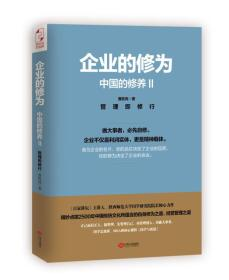 企业的修为·中国的修养 2:管理即修行