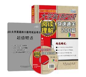 中国石化出版社 2016大学英语四级阅读理解快速通关200篇/新大纲新题型  无盘