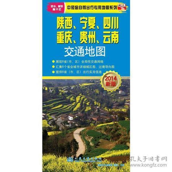 陕西、宁夏、四川、重庆、贵州、云南交通地图(2017版)