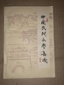 中国民间文学集成 天津南开分卷