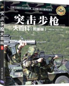 现代兵器百科图鉴系列:突击步枪大百科(图鉴版)