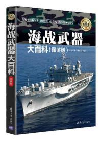 海战武器大百科 图鉴版  现代兵器百科图鉴系列