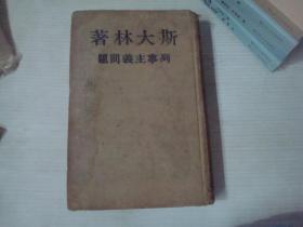 列宁主义问题(布面精装)1948年