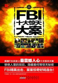 FBI十大惊天大案:美国FBI历史上最惨绝人寰的十大惊天大案
