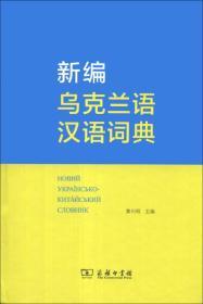 新编乌克兰语汉语词典