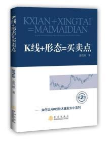 K线+形态=买卖点(第二版)