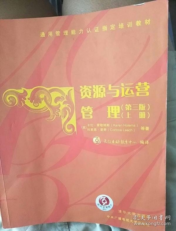 资源与运营 管理(第三版)上册