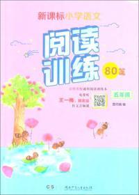 新课标小学语文.阅读训练80篇(五年级)_9787556225699