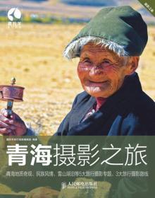 青海摄影之旅