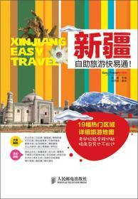 新疆自助旅游快易通!