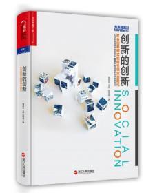 湛庐文化:创新的创新 社会创新模式如何引领众创时代
