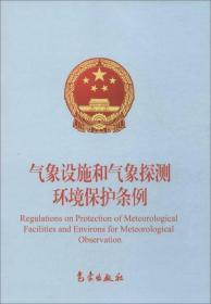 气象设施和气象探测环境保护条例