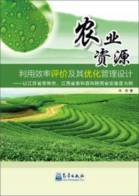 农业资源利用效率评价及其优化管理设计:以江苏省常熟市、江西省泰和县和陕西省安塞县为例