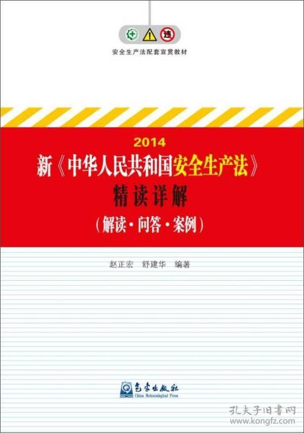 新《中华人民共和国安全生产法》精读详解(解读·问答·案例)9787502960001