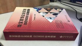 珠宝首饰企业实施ISO9000标准指南【精装】带光盘 作者签赠本
