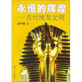 永恒的辉煌:古代埃及文明