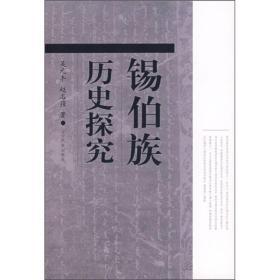 锡伯族历史探究