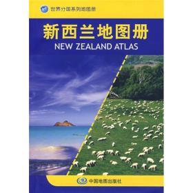 世界分国系列地图册:新西兰地图册