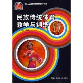 二手民族传统体育教学与训练方哲红9787564403218北京体9787564403218民族传统体育教学与训练方哲红北京体
