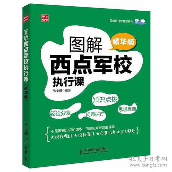 图解西点军校执行课-精华版