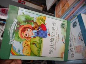 新课标小学语文阅读丛书彩绘注音版 -绿山墙的安妮