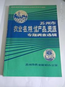 苏州市农业名.特.优产品.资源专题调查选辑 馆藏