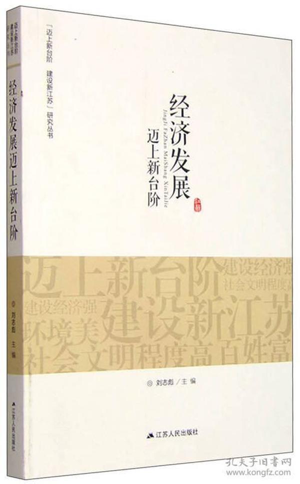 """""""迈上新台阶 建设新江苏""""研究丛书·经济发展迈上新台阶"""