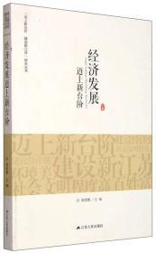 经济发展迈上新台阶 刘志彪 江苏人民出版社 9787214161826