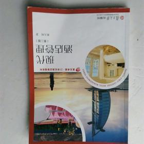 复旦卓越·21世纪酒店管理系列:现代酒店管理(第二版)