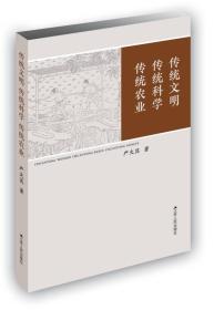 【正版】传统文明 传统科学 传统农业 严火其著