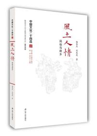 风土人情:民俗与故乡(中国文化二十四品系列图书)