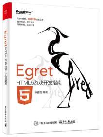 Egret——HTML5游戏开发指南