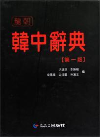 韩中辞典(第1版)