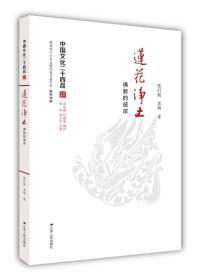 正版新书中国文化二十四品  莲花净土   佛教的彼岸