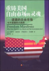 重铸美国自由市场的灵魂:道德的自由市场与不道德的大政府