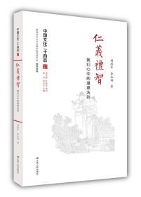 中国文化二十四品:仁义礼智·我们心中的道德法则