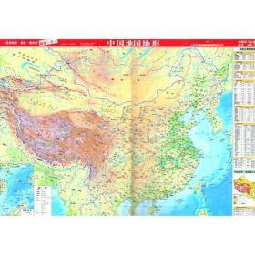 中国地形中国地图